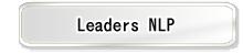 魅力ある本物のリーダーを養成します Leaders NLP 河内優一