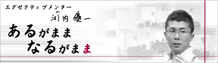 Leaders NLP 河内 優一のブログ【あるがまま なるがまま】