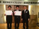 18期 経営計画発表会2.PNG